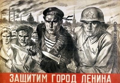 Серов В. А. Плакат «Защитим город Ленина»