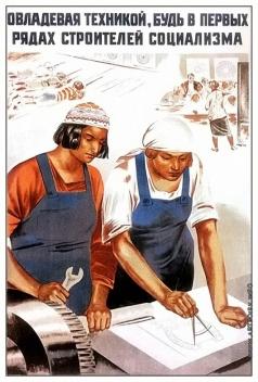Серов В. А. Плакат «Овладевай техникой, будь в первых рядах строителей социализма»
