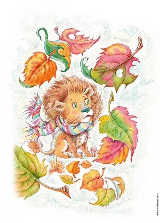 Комракова Е. А. Грустный лев. Иллюстрация к сказке