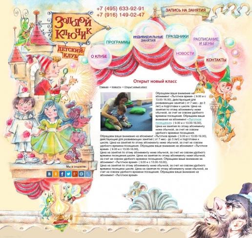 Комракова Е. А. Рисунок для сайта детского клуба