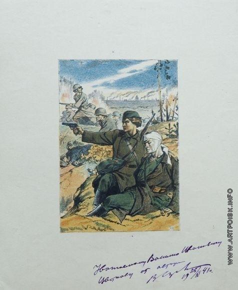 Серов В. А. Балтийцы (Десант моряков)