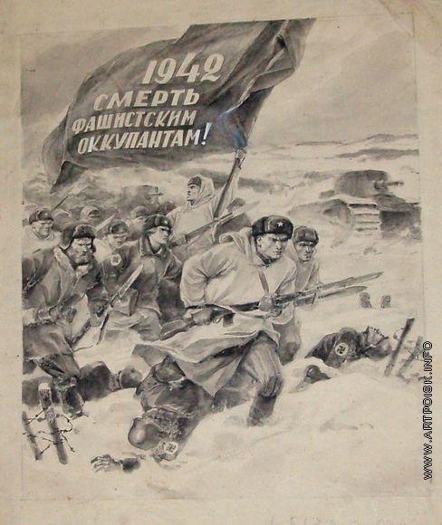 Серов В. А. «Смерть фашистским оккупантам!»