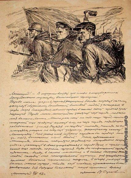 Серов В. А. Солдат, моряк и рабочий на защите Ленинграда