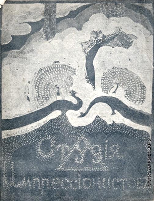 Шмит-Рыжова Л. Ф. Иллюстрация для обложки сборника «Студия импрессионистов»