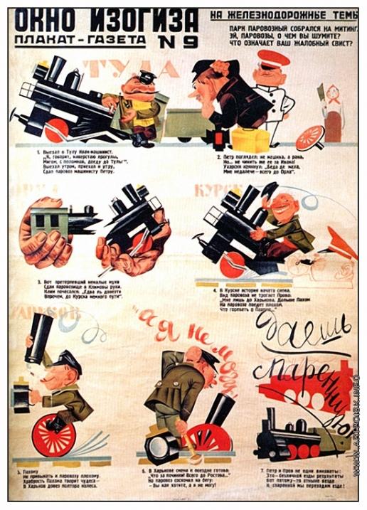 Черемных М. М. Плакат «На железнодорожные темы (Окно изогида. Плакат-газета №9)»