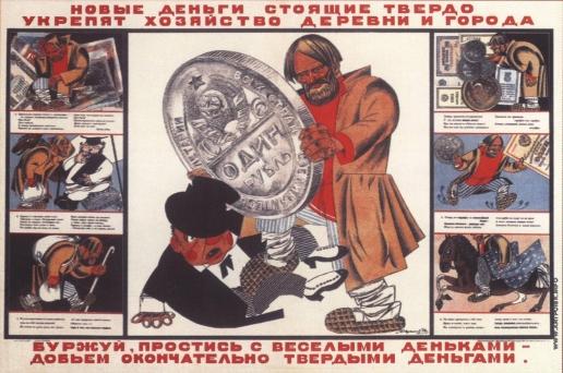 Черемных М. М. Плакат «Новые деньги, стоящие твердо, укрепят хозяйство деревни и города...»