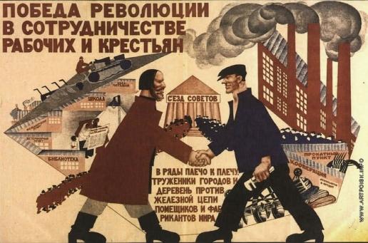 Черемных М. М. Плакат «Победа революции в сотрудничестве рабочих и крестьян»