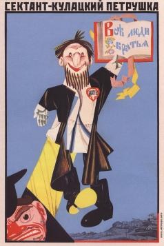 Черемных М. М. Плакат «Сектант — кулацкий петрушка»