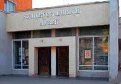 Брянский областной художественный музейно-выставочный центр