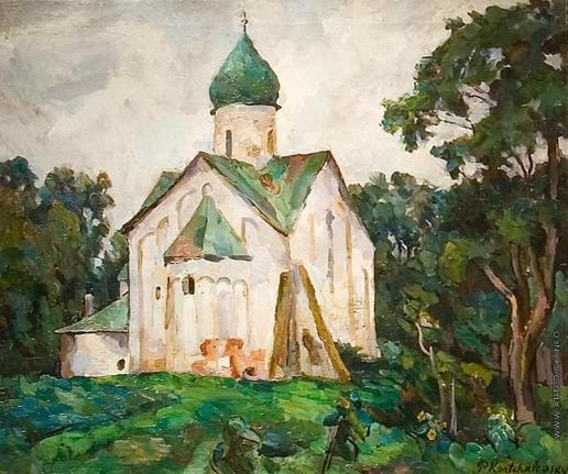 Кончаловский П. П. Новгород. Церковь Петра и Павла