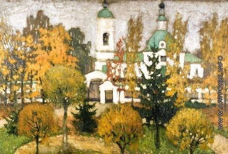 Грабарь И. Э. Осенний пейзаж с церковью