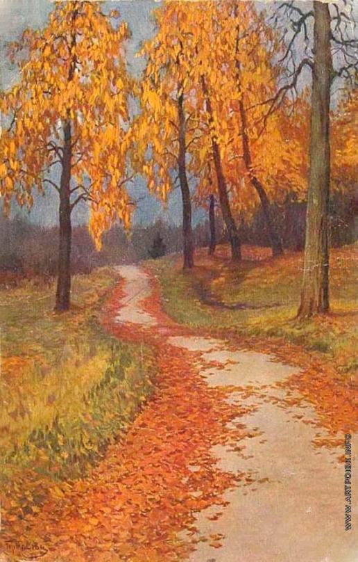 Гермашев М. М. Золотая осень