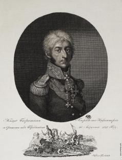Карделли С. Портрет генерала князя Петра Ивановича Багратиона