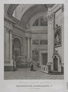 Ческий И. В. Коленопреклоненный Александр I в соборе Александро-Невской лавры