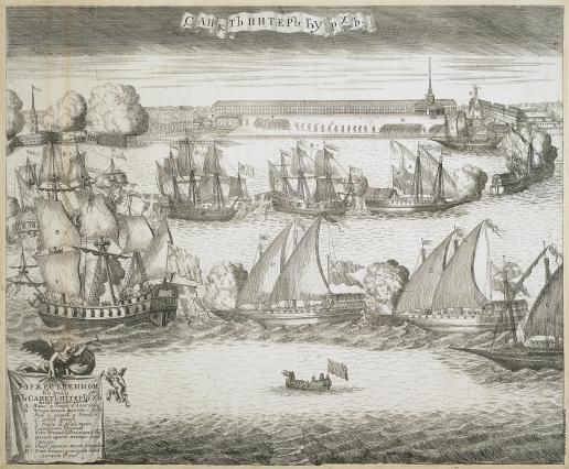 Зубов А. Ф. Торжественный ввод четырех шведских фрегатов в Неву после победы при Гренгаме 8 сентября 1720 года