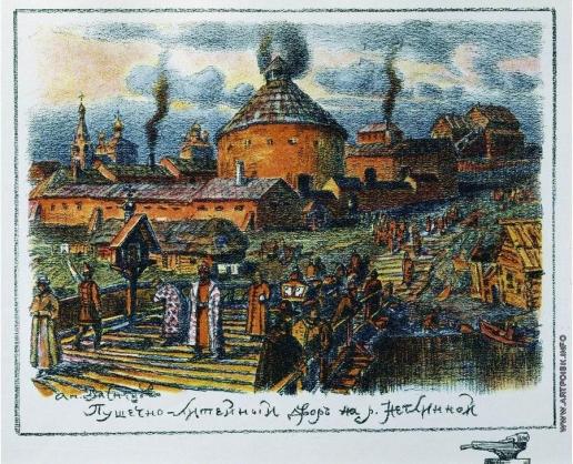 Васнецов А. М. Пушечно-литейный двор на реке неглинной