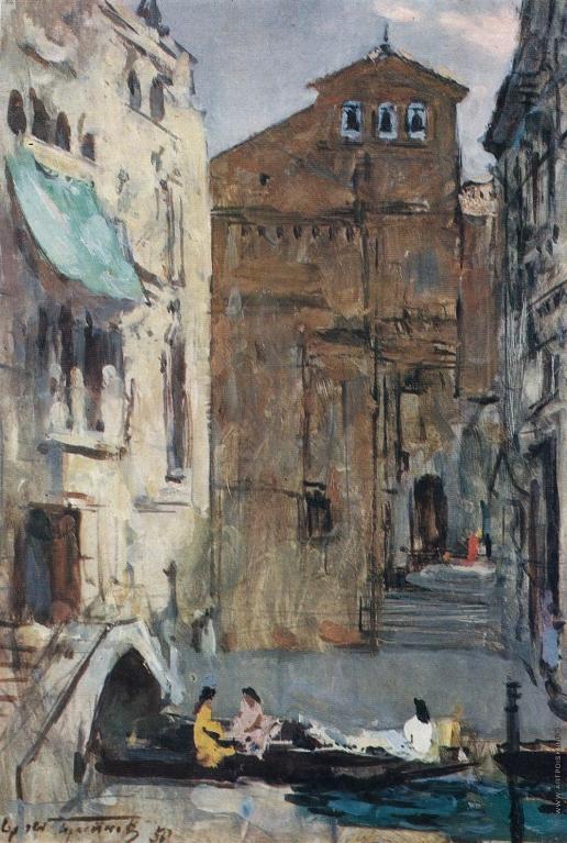 Герасимов С. В. Улица в Венеции. Из серии «Поездка вокруг Европы»