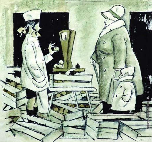 Сойфертис Л. В. Продажа яблок