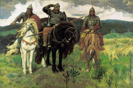 Васнецов В. М. Богатыри.