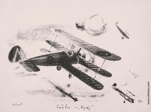 Тамби В. А. Самолет Сопвич-триплан. Иллюстрация для журнала «Костер» №4