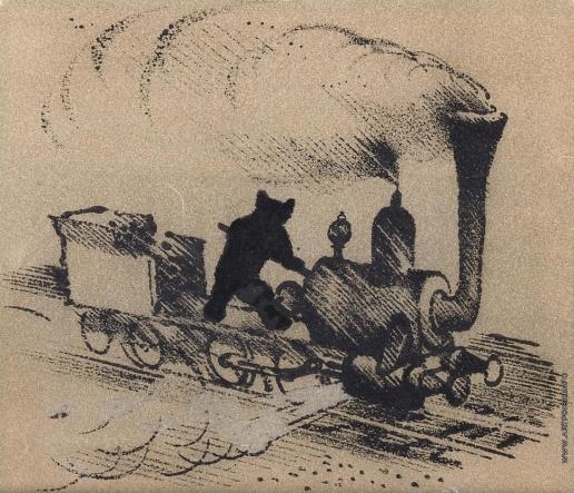 Тамби В. А. Кочегар на паровозе