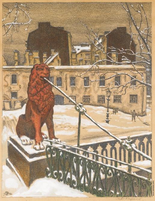 Добужинский М. В. Львиный мостик. Литография из альбома «Петербург в двадцать первом году»