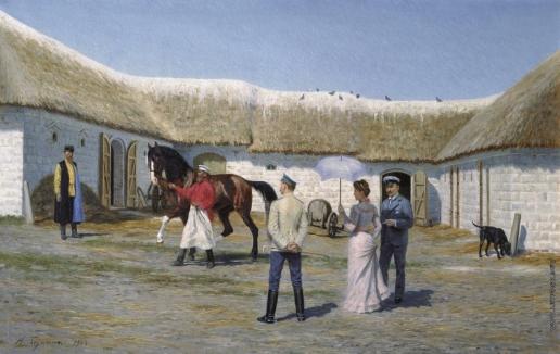 Бунин Н. Н. Осмотр лошади