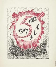 Чехонин С. В. Дизайн для обложки книги «Пять лет Октября»
