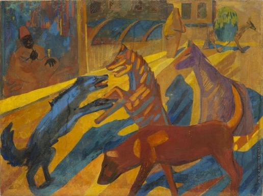 Сарьян М. С. Константинопольские собаки