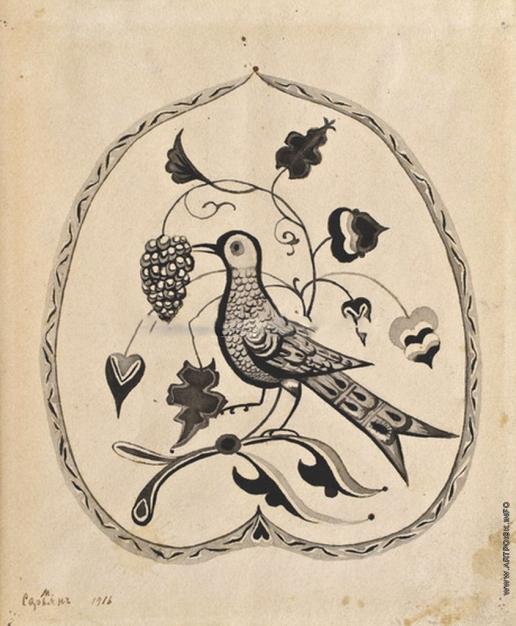 Сарьян М. С. Эмблема союза армянских художников Тифлиса