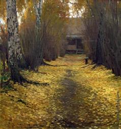 Соколов В. И. Осенняя аллея