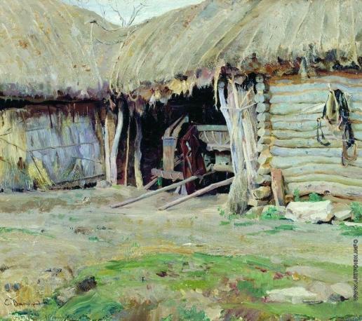 Виноградов С. А. Крестьянский двор