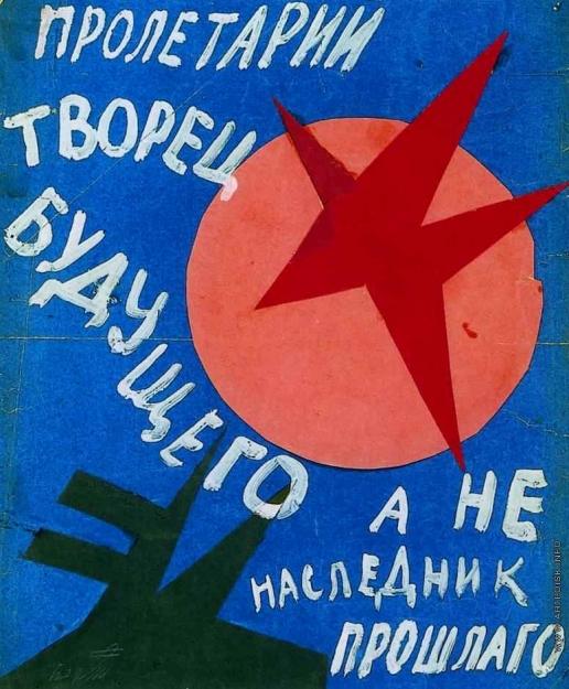 Степанова В. Ф. Рукописный плакат