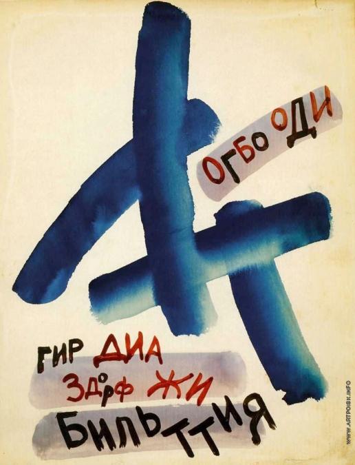 Степанова В. Ф. Иллюстрация к рукописной книге Ртны Хомле