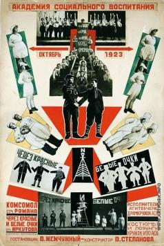 Степанова В. Ф. Плакат Академии социального воспитания