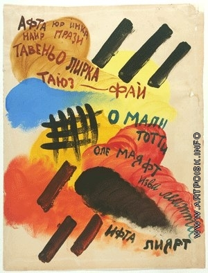 Степанова В. Ф. Иллюстрация к рукописной книге «Ртны хомле»