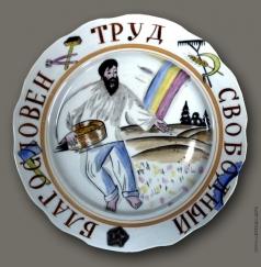 Белкин В. П. Тарелка с агитационной надписью «Благословен труд свободный»
