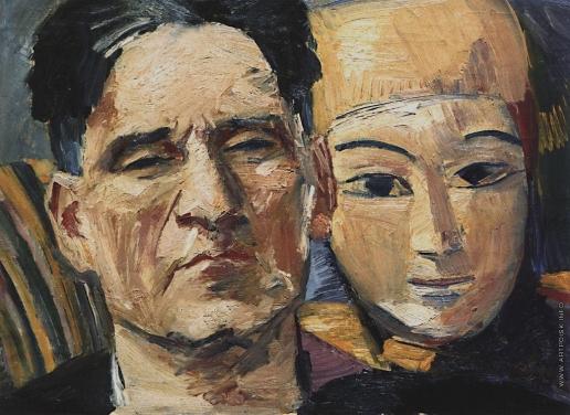 Сарьян М. С. Автопортрет с маской