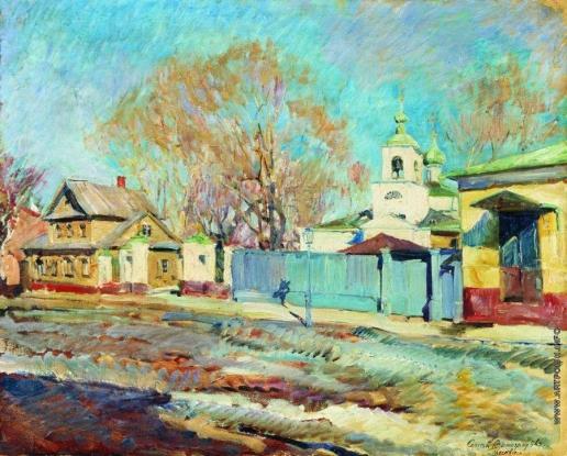 Виноградов С. А. Московская улочка