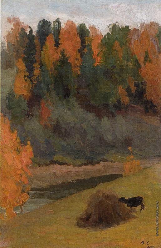 Серов В. А. Осенний пейзаж