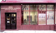 Кабардино-Балкарский музей изобразительных искусств имени А.Л. Ткаченко