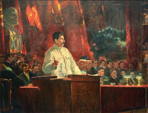 Герасимов А. М. Доклад И.В. Сталина на XVI съезде ВКП(б)