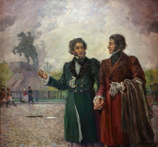 Герасимов А. М. А.С. Пушкин и А. Мицкевич на Сенатской площади