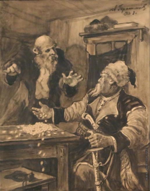 Герасимов А. М. «Я тебе 5 тысяч дам». Иллюстрация к повести Н.В. Гоголя  «Тарас Бульба»