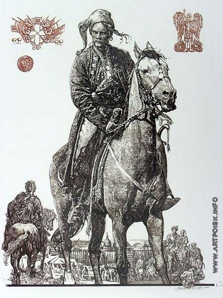 Якутович С. Г. Козаки
