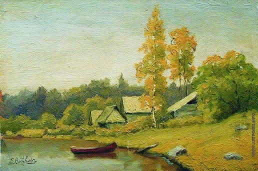 Волков Е. Е. Деревушка на озере