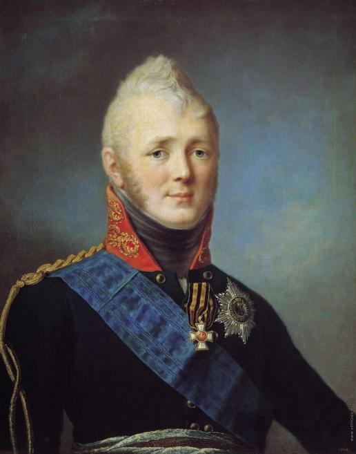 Щукин С. С. Портрет Александра I