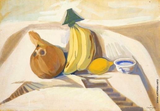Сарьян М. С. Натюрморт с лимоном