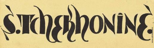 Чехонин С. В. Шрифтовая композиция