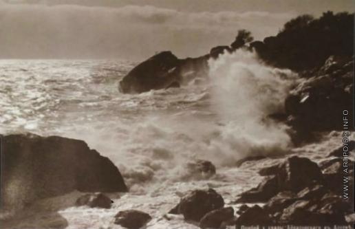 Сокорнов В. Н. Прибой в бурю у рыбачьей пристани в Алупкеу скалы Айвазовского в Алупке